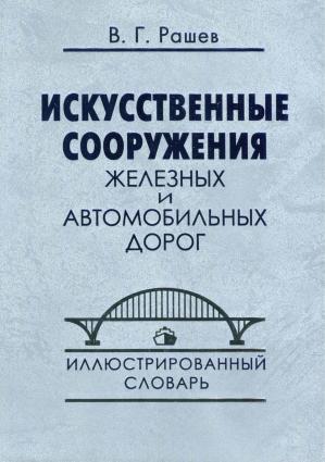 Искусственные сооружения железных и автомобильных дорог. Иллюстрированный словарь photo №1