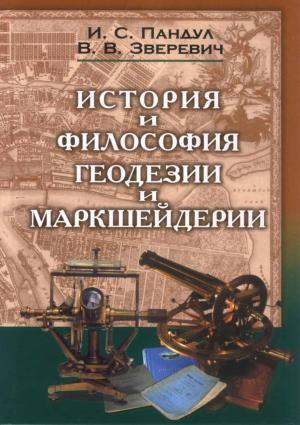 История и философия геодезии и маркшейдерии photo №1