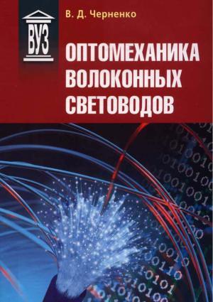 Оптомеханика волоконных световодов