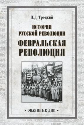 История русской революции. Февральская революция Foto №1