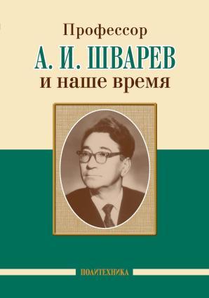 Профессор А. И. Шварев и наше время / Профессор А. А. Скоромец и его кафедра photo №1