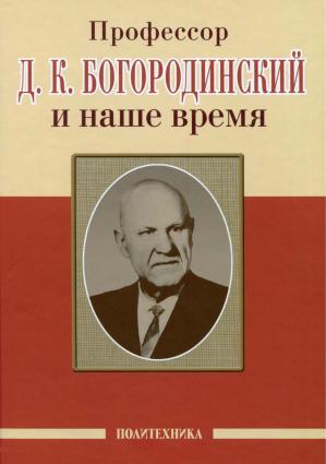 Профессор Д. К. Богородинский и наше время photo №1