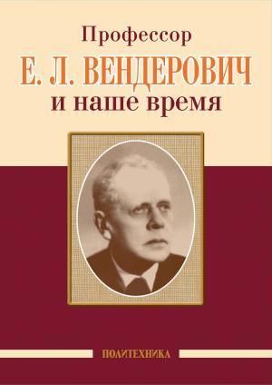 Профессор Е. Л. Вендерович и наше время photo №1