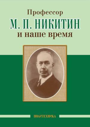 Профессор М. П. Никитин и наше время photo №1