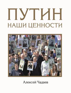 Путин. Наши ценности photo №1
