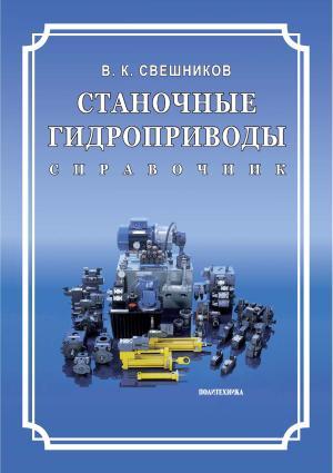 Станочные гидроприводы. Справочник Foto №1
