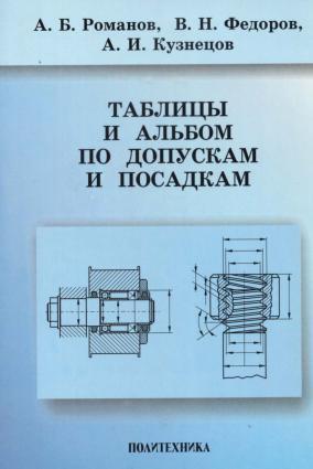 Таблицы и альбом по допускам и посадкам photo №1