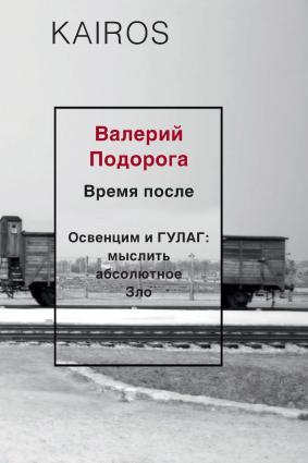 Время после. Освенцим и ГУЛАГ: мыслить абсолютное зло Foto №1