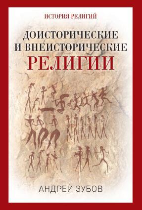 Доисторические и внеисторические религии. История религий photo №1