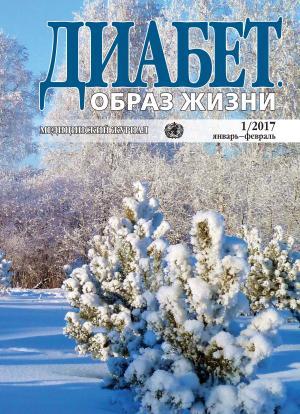 Диабет. Образ жизни. №1/2017 январь-февраль photo №1