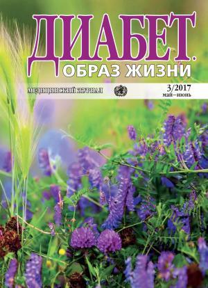 Диабет. Образ жизни. №3/2017 май-июнь photo №1