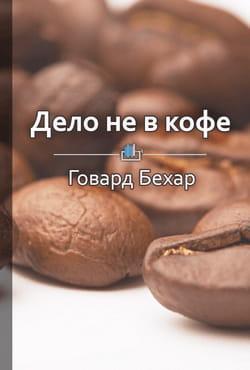 Краткое содержание «Дело не в кофе. Корпоративная культура Starbucks»