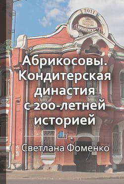 Краткое содержание «Абрикосовы. Кондитерская династия с 200-летней историей»