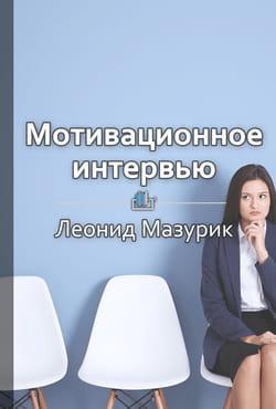 Мотивационное интервью: как оценить кандидата в топы photo №1