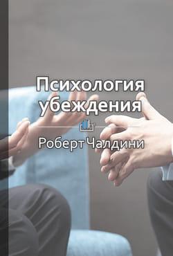 Краткое содержание «Психология убеждения. 50 доказанных способов быть убедительным»