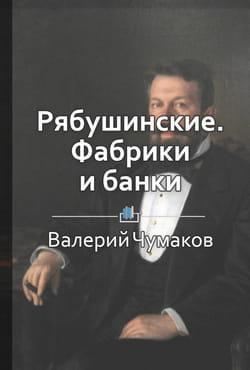 Рябушинские. Фабрики и банки знаменитой династии России photo №1