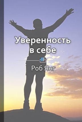 Краткое содержание «Уверенность в себе. Умение контролировать свою жизнь» photo №1