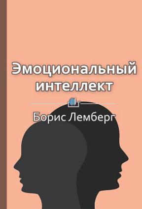 Краткое содержание «Эмоциональный интеллект. Как разум общается с чувствами» Foto №1