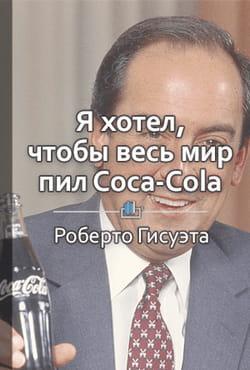 Краткое содержание «Я хотел, чтобы весь мир покупал Coca-Cola»