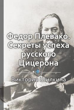 Федор Плевако. Секреты успеха русского Цицерона photo №1