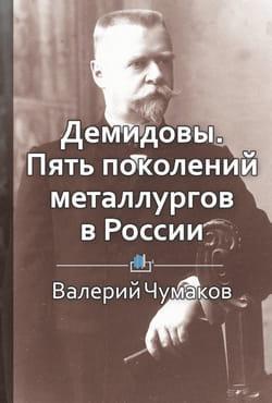 Демидовы. Пять поколений металлургов в России Foto №1