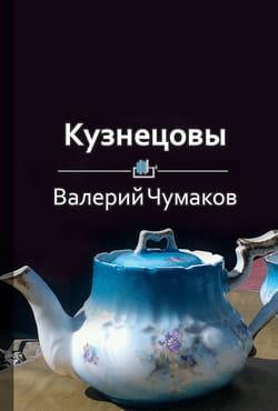 Кузнецовы. Монополисты фарфорового производства в России
