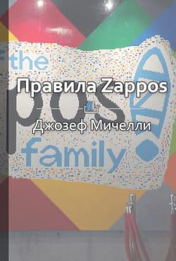 Краткое содержание «Правила Zappos. Технологии выдающейся интернет-компании» Foto №1
