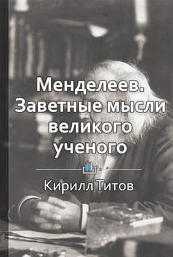 Менделеев. Заветные мысли великого русского ученого photo №1