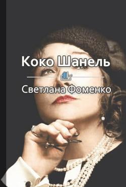 Краткое содержание «Коко Шанель. Секреты Великой Мадемуазель»