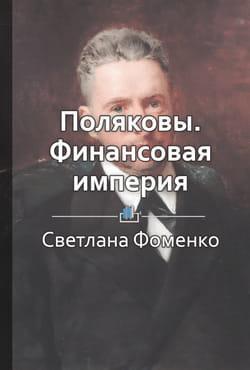 Поляковы. Финансовая империя российских Ротшильдов photo №1