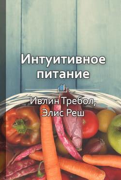 Краткое содержание «Интуитивное питание: новый революционный подход к питанию. Без ограничений, без правил, без диет» photo №1