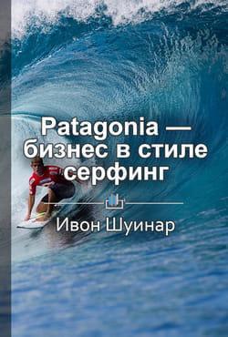 Краткое содержание «Patagonia – бизнес в стиле серфинг. Как альпинист создал крупнейшую компанию спортивной одежды и снаряжения»