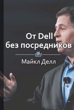 Краткое содержание «От Dell без посредников»