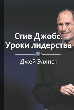 Краткое содержание «Стив Джобс. Уроки лидерства»