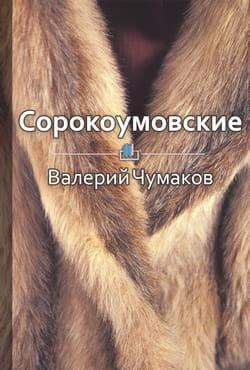 Сорокоумовские. Меховые короли России photo №1