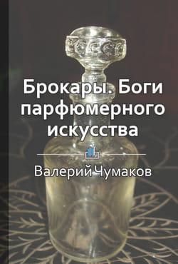 Брокары. Боги парфюмерного производства