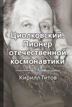 Циолковский. Пионер теоретической космонавтики