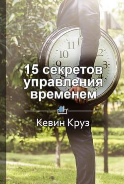 Краткое содержание «15 секретов управления временем» photo №1