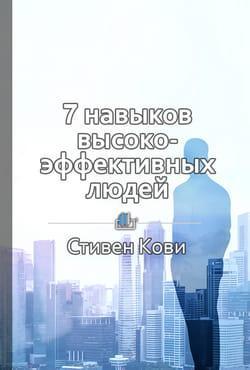 Краткое содержание «7 навыков высокоэффективных людей» photo №1