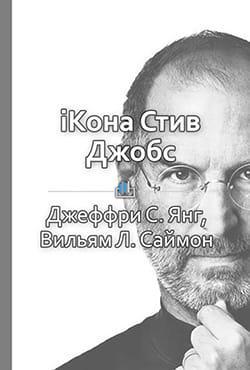 Краткое содержание «iКона Стив Джобс»