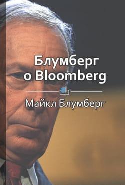 Краткое содержание «Блумберг о Bloomberg»