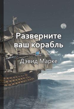 Краткое содержание «Разверните ваш корабль»