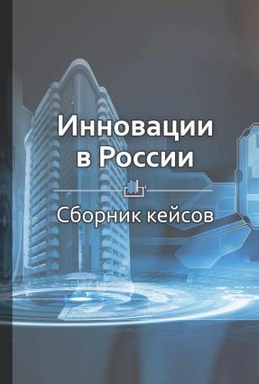 Краткое содержание «Инновации в России» Foto №1