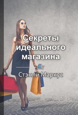 Краткое содержание «Секреты идеального магазина» photo №1