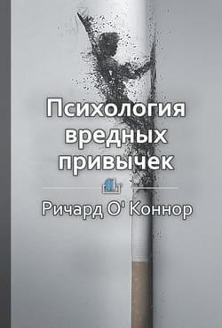 Краткое содержание «Психология вредных привычек» Foto №1