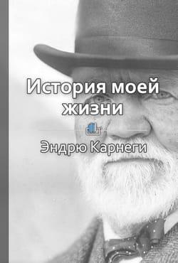 Краткое содержание «История моей жизни»