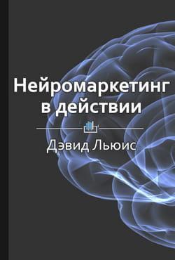 Краткое содержание «Нейромаркетинг в действии» Foto №1