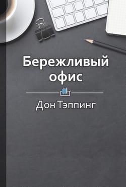 Краткое содержание «Бережливый офис» Foto №1