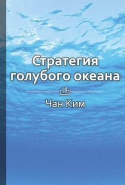 Краткое содержание «Стратегия голубого океана. Как найти или создать рынок, свободный от других игроков» Foto №1