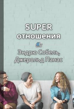 Краткое содержание «SUPER отношения. Как превратить знакомых в друзей, клиентов в приверженцев, коллег в единомышленников» Foto №1